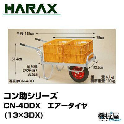 ハラックス ■CN-40DX エアータイヤ(13×3DX)◆アルミ製一輪車 コン助 平形1輪車/野菜収穫/菜園用/アルミ製/機械屋/HARAX 代引不可