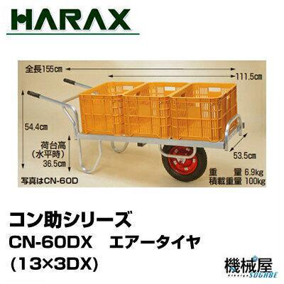 ハラックス ■CN-60DX エアータイヤ(13×3DX) 代引不可◆アルミ製一輪車 コン助 平形1輪車/野菜収穫/菜園用/アルミ製/機械屋/HARAX