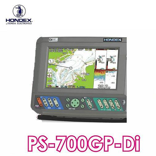 HONDEX■PS-700GP-Di(s) 魚群探知機 デジタル おさかなサイズ表示 GPS内蔵プロッター魚探/ホンデックス 本多電子 釣り フィッシング 釣具 釣果 送料無料 ボート 船船 舶