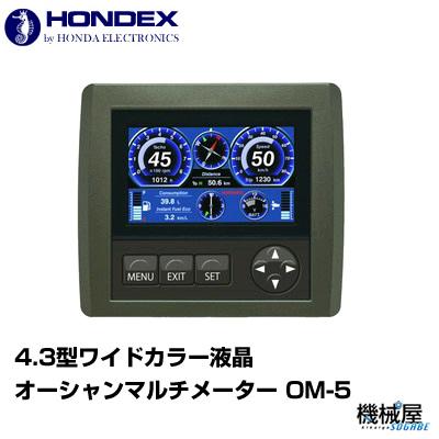 HONDEX ◆4.3型ワイドカラー液晶オーシャンマルチメーター ◆OM-5 HONDEX ホンデックス 本多電子 釣り フィッシング 釣具 釣果 GPS 送料無料 ボート 船船 舶