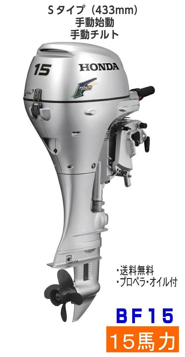 ホンダ15馬力エンジン・船外機 BF15DK2 SHJ ※受注生産HONDA Sタイプ手動始動【smtb-KD】
