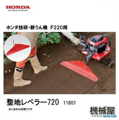 ■F220 整地レベラー720 HONDA・本田技研・ホンダ 家庭菜園 ガーデニング 11601 整地作業 機械屋 野菜つくり ガーデニング こまめ