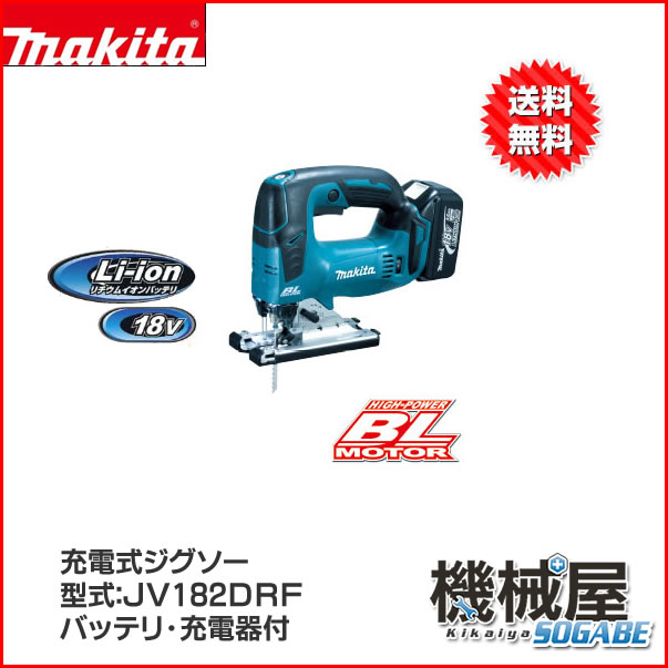 Kikaiya sogabe rakuten global market makita electric engineering jigsaw jv182drf battery charger and case with 18 v makita jigsaw makita do it yourself carpenter diy manufacturing tool machine shop solutioingenieria Gallery