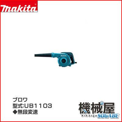 ■充电式鼓风机UB1103*无段落变速类型makita牧田电动工具专业式样