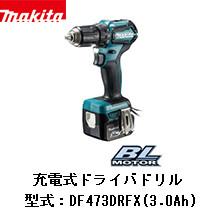 ■マキタ 充電式ドライバドリル DF473DRFX バッテリー 充電器 ケース付 14.4V 3.0Ah Makita makita 工事現場 建設作業 木工 DIY 日曜大工 電動工具
