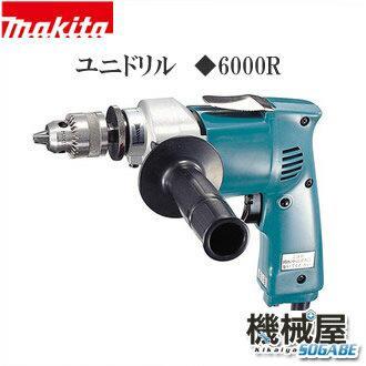 ■マキタ ユニドリル 6000R  Makita makita 工事現場 建設作業 木工 DIY 日曜大工 電動工具