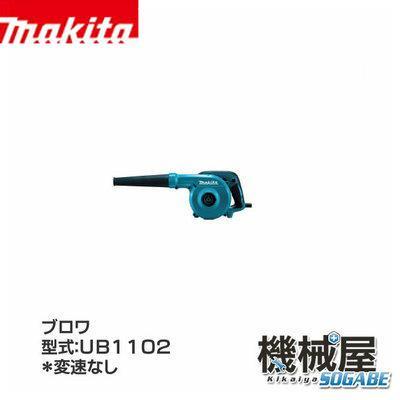 ■充電式ブロワ UB1102 *変速なしタイプ makita マキタ電動工具 プロ仕様