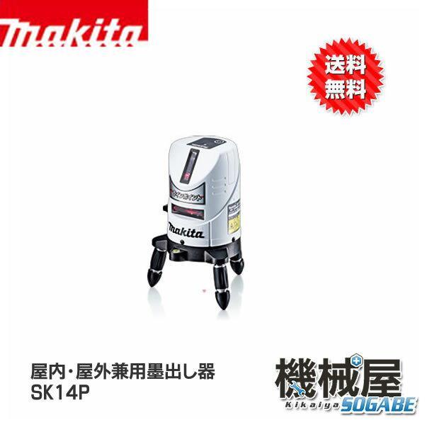 ■屋内・屋外兼用墨出し器 SK14P ラインポイント レーザー墨出し器 makita マキタ電動工具 送料無料 プロ仕様 送料無料