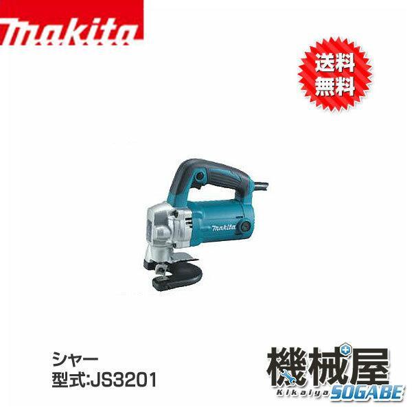 ■マキタ シャー JS3201 Makita makita 送料無料 切断 剥離 研磨 先端工具 工事現場 建設作業
