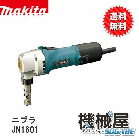 ■マキタ ニブラ JN1601 軟鋼板、ステンレスなどの切断  Makita makita 送料無料 切断 剥離 研磨 先端工具 工事現場 建設作業