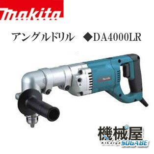 ■マキタ アングルドリル ◆DA4000LR Makita makita 送料無料 工事現場 建設作業 木工 DIY 日曜大工 電動工具