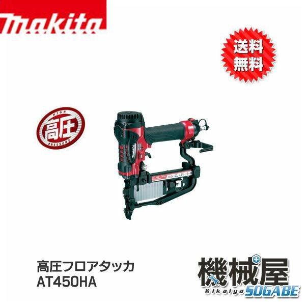 ■マキタ 高圧フロアタッカ AT450HA 赤 50mmフロアステープル Makita makita 送料無料 エア工具 工事現場 建設作業