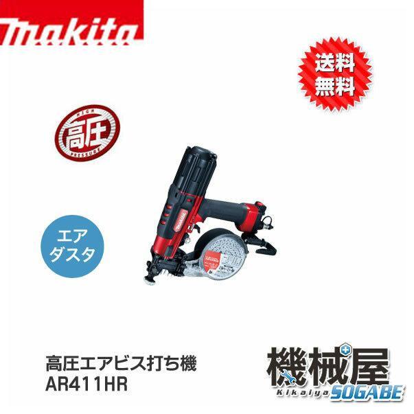 ■マキタ 高圧エアビス打ち機 AR411HR 赤 エアダスタ付 ケース付 Makita makita 送料無料 エア工具 工事現場 建設作業