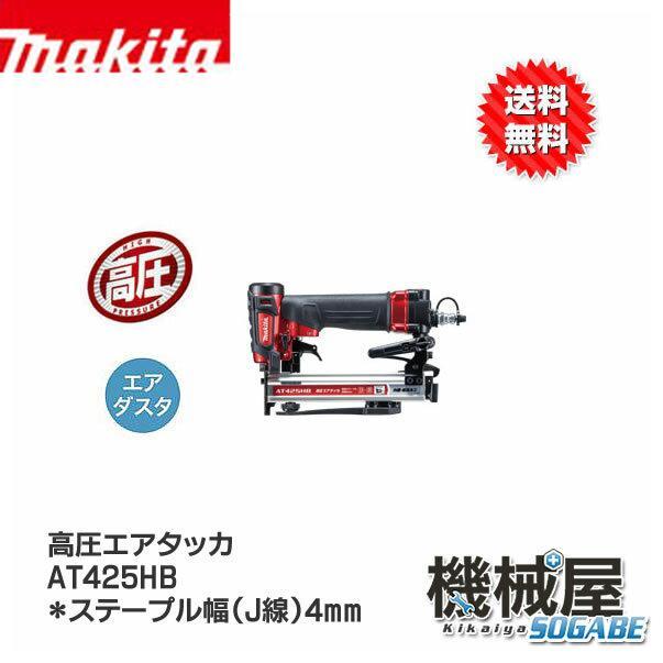 ■マキタ 高圧エアタッカ AT425HB ステープル幅(J線)4mm エアダスタ搭載 Makita makita 送料無料 エア工具 工事現場 建設作業
