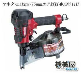 ■マキタ 75mm高圧エア釘打ち AN711H  エアダスタ付き Makita makita 送料無料 エア工具 工事現場 建設作業