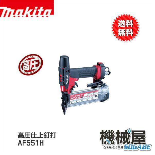 ■マキタ 高圧仕上釘打 AF551H 55mm仕上釘 Makita makita 送料無料 エア工具 工事現場 建設作業 木工 DIY 日曜大工