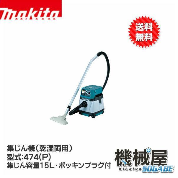 ■乾湿両用集じん機 474(P) 12L 連動コンセント付 makita マキタ電動工具 送料無料 プロ仕様 送料無料