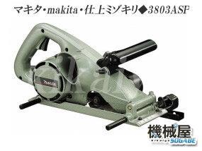 ■仕上ミゾキリ 3803ASP makita マキタ電動工具 送料無料 プロ仕様 送料無料 面取り・溝切り・ホゾ穴