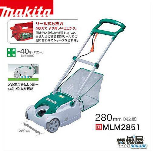 ■マキタ 電動芝刈機 280mm MLM2851 リール式5枚刃 電源コード式 ロータリー刃 芝生 静音性 maikita
