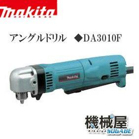 ■マキタ アングルドリル DA3010F Makita makita 工事現場 建設作業 木工 DIY 日曜大工 電動工具