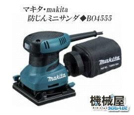 ■防じんミニサンダ BO4555 makita マキタ電動工具 DIY 職人 研磨 研削 建設現場
