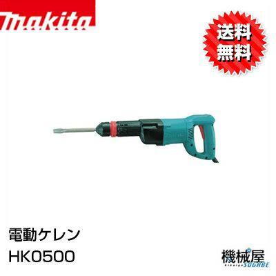 ■マキタ 電動ケレン HK0500 Makita makita 送料無料 石工穴あけ・ハツリ 工具 3.1Kg