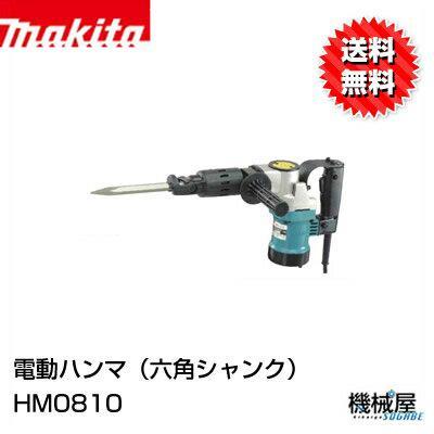 ■マキタ 電動ハンマ(六角シャンク)HM0810 Makita makita 送料無料 石工穴あけ・ハツリ
