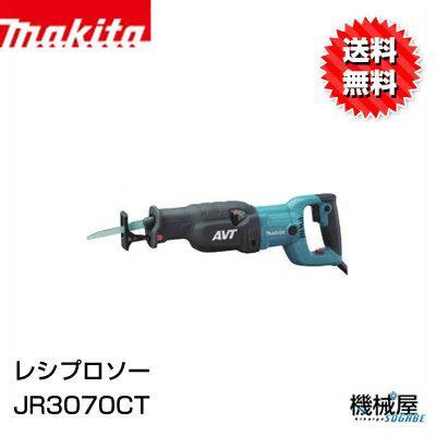 ■マキタ レシプロソー JR3070CT 低振動機構AVT採用 Makita makita 送料無料 切断 剥離 研磨 先端工具 工事現場