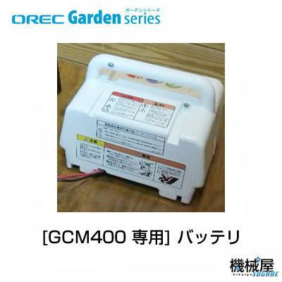 オーレック◆e-pico(GCM400)専用バッテリーバッテリを充電して使う、家庭用の耕運機
