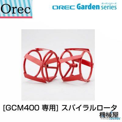 オーレック◆スパイラルロータ◆草削り・除草 e-pico専用 GCM400