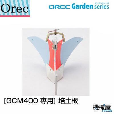 オーレック◆ミニワンタッチ培土器◆e-pico専用畝立て・うね・培土板・GCM400 専用
