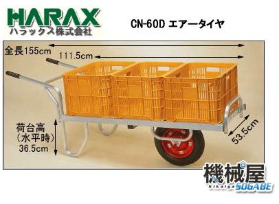 ハラックス CN-60D コン助 ◆キャリー用1輪車◆アルミ製 エアータイヤ アルミ製/機械屋/HARAX/運搬車・アルミ製・農業・家庭菜園・運搬