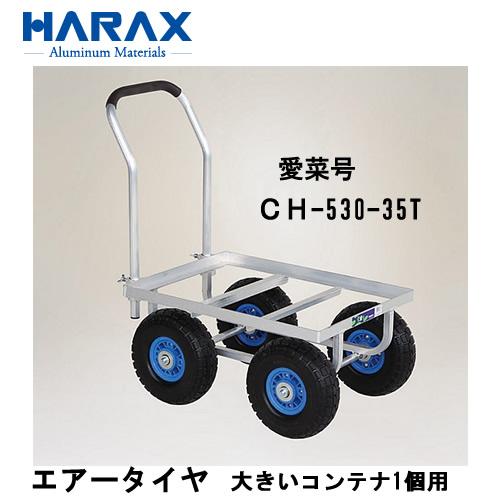 ■ハラックス エアータイヤ CH-530-35T 愛菜号 運搬車 アルミ製機械屋/HARAX/ハウスカー・アルミ製・農業・家庭菜園・収穫作業・運搬 代引不可