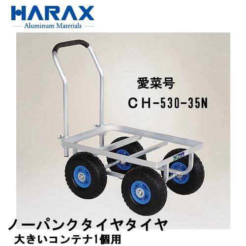 ■ハラックス CH-530-35N 愛菜号 運搬車 ノーパンクタイヤ 代引不可 アルミ製/機械屋/HARAX/ハウスカー・農業・家庭菜園・収穫作業・運搬
