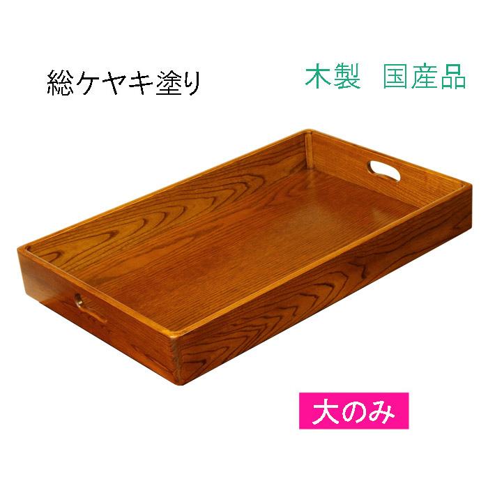 手掛け付き乱箱(総ケヤキ塗り)角丸・大のみ 乱れ箱 衣裳盆 衣装 和服 茶道具 旅館