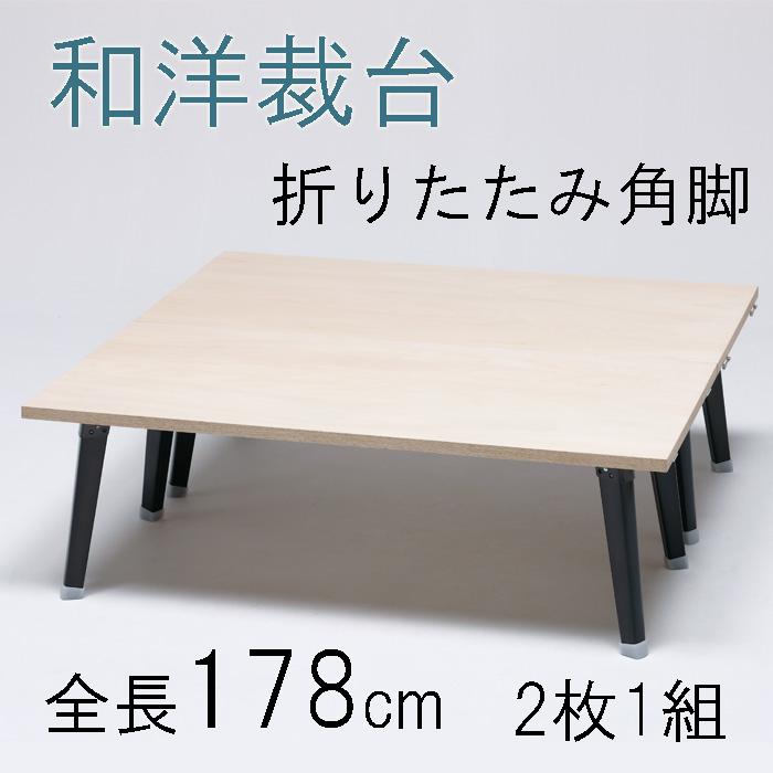 和洋裁台(折りたたみ角脚)2枚一組 送料無料 裁縫 コンパクト 和裁