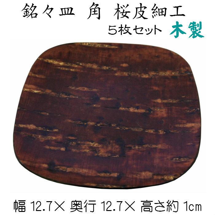 銘々皿 角 無地セット(桜皮工芸品)5枚組 菓子器 菓子皿 プレート 木製 茶会