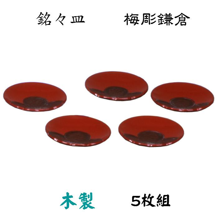 銘々皿 5枚組(梅彫鎌倉)菓子器 茶会 旅館 小皿 プレート 木製