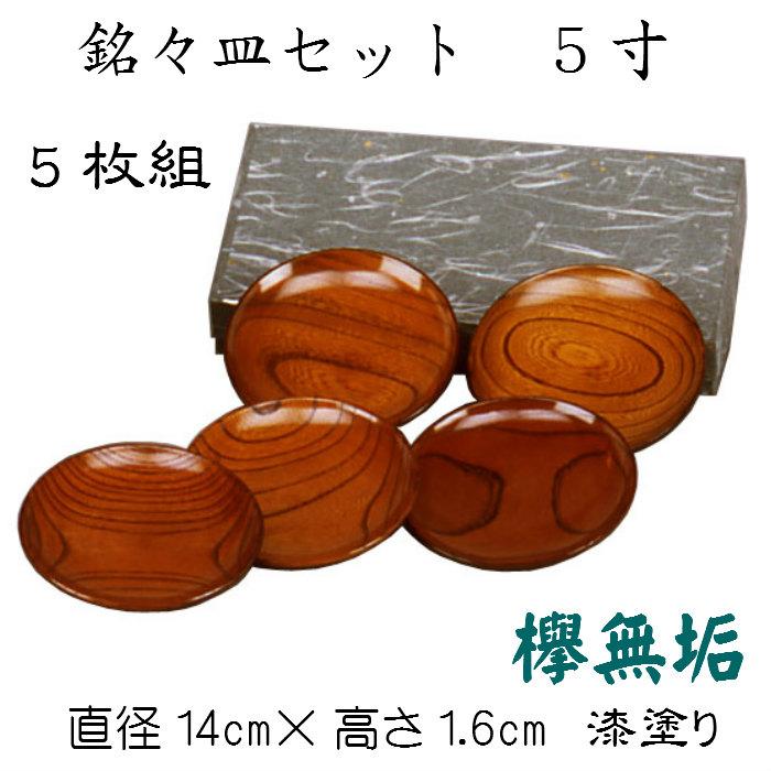 銘々皿セット(五寸)欅無垢 漆塗り 菓子器 5寸 無垢材 茶道具 茶道 木製 けやき無垢 高級 5客セット 5枚組