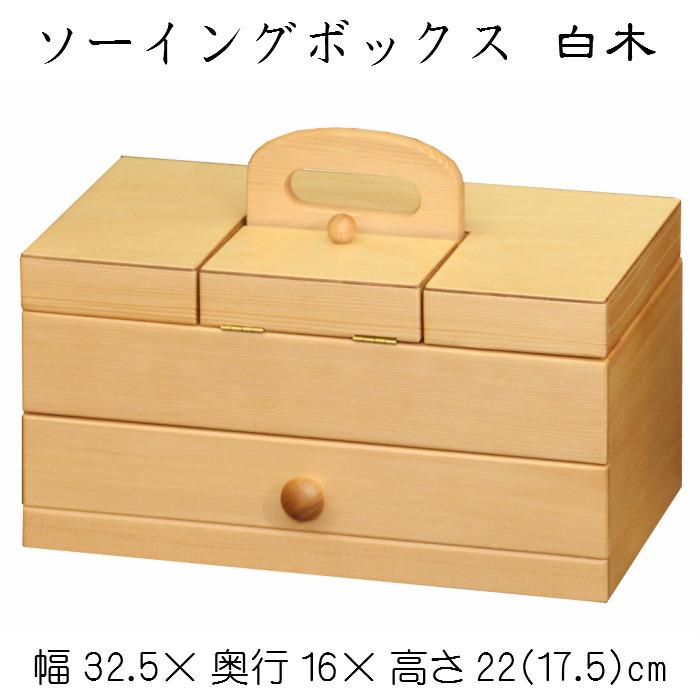 ソーイングボックス・白木(裁縫箱)5110 ピンクッション 糸巻き立て 引き出し 木製