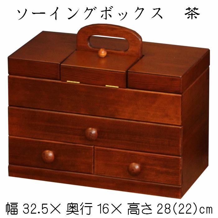 ソーイングボックス 茶(裁縫箱)5111 ピンクッション 糸巻き立て 引き出し 木製