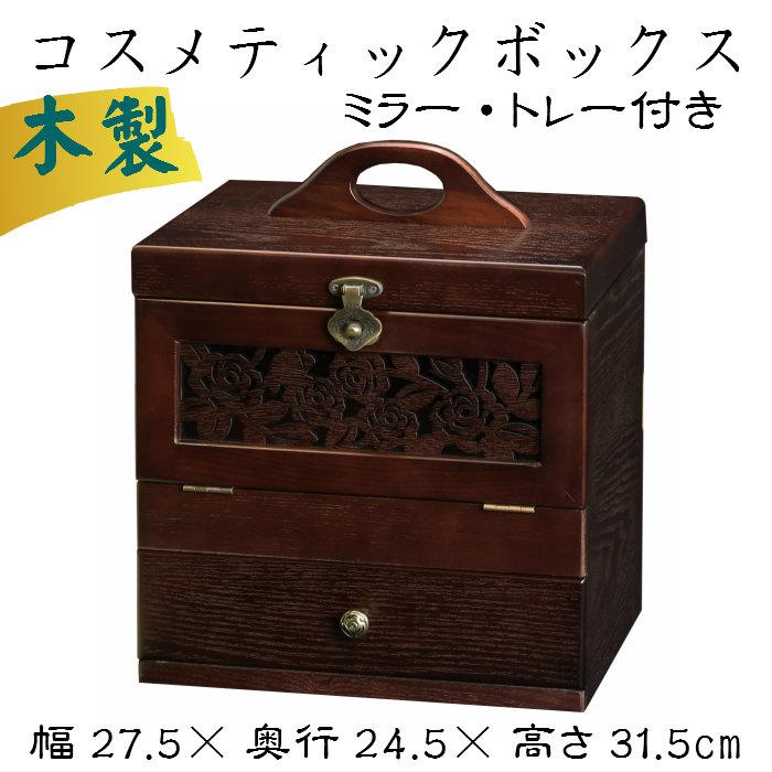 コスメティックボックス(メイクボックス)6542 三面鏡 収納 木製 引き出し