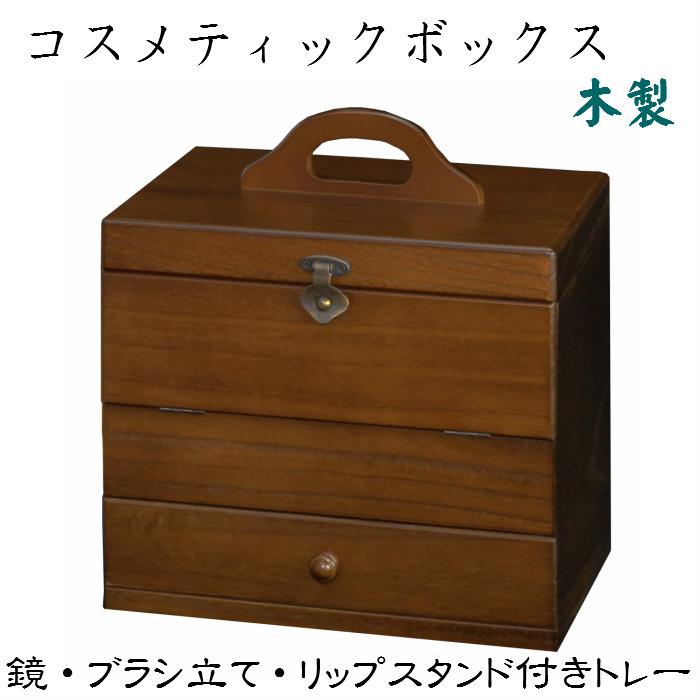 【当店一番人気】 コスメティックボックス(メイクボックス)5344 三面鏡 収納 収納 木製 引き出し 木製 引き出し, 和風生活館:3d93754a --- fabricadecultura.org.br