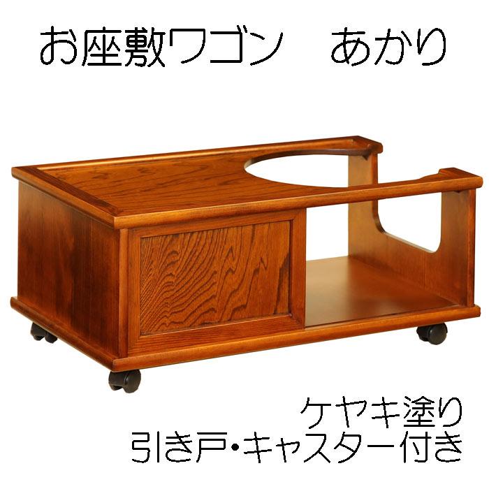 お座敷ワゴン あかり キャスター付 引き戸 収納 煎茶 急須 道具入れ 木製
