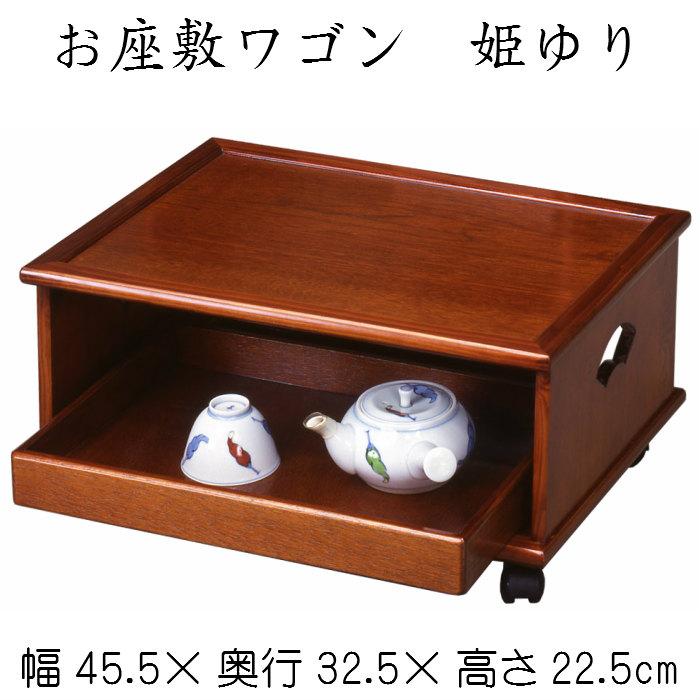 お座敷ワゴン 姫ゆり キャスター付 ケヤキ塗り 収納 煎茶 急須 道具入れ 木製