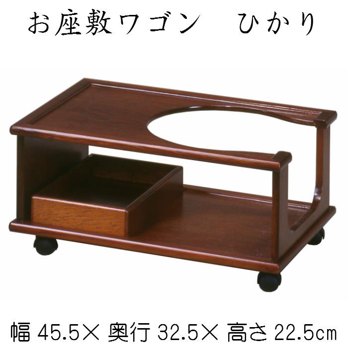 お座敷ワゴン ひかり キャスター付 ケヤキ塗り 収納 煎茶 急須 道具入れ 木製