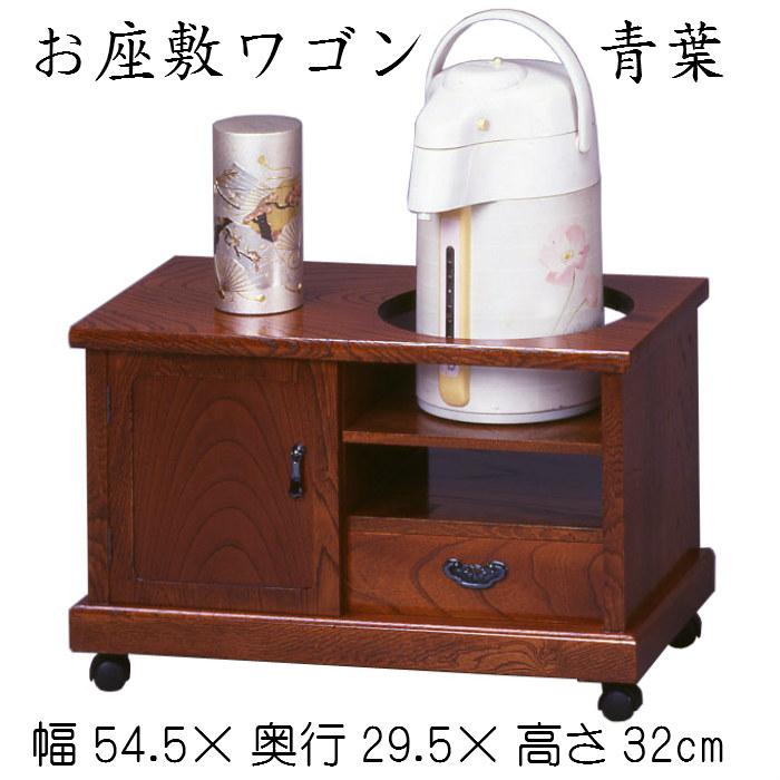 お座敷ワゴン 青葉 キャスター付 収納 煎茶 急須 道具入れ 木製 ポット