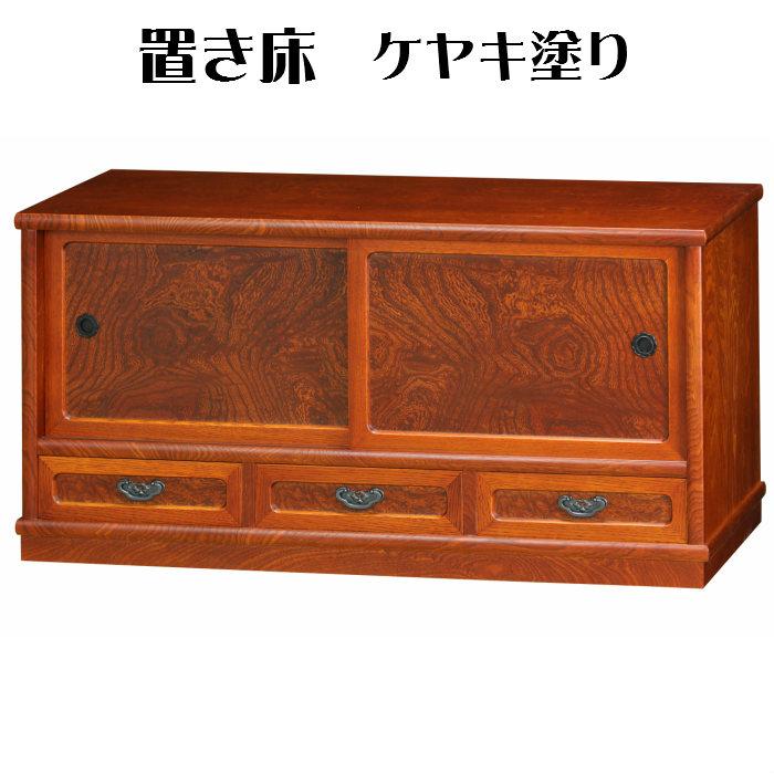 置き床3130 送料無料 テレビ台 チェスト 置床 木製 和風
