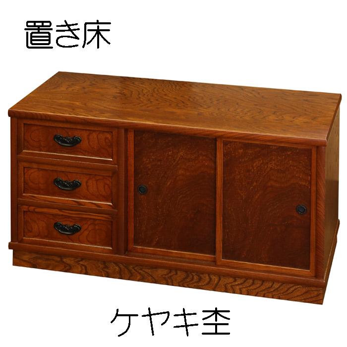 置き床3131 送料無料 テレビ台 チェスト 置床 木製 和風