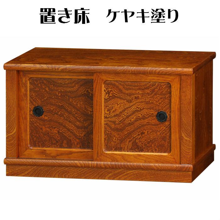 置き床5249 送料無料 テレビ台 チェスト 置床 木製 和風